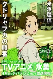 Hyouka - Poster / Capa / Cartaz - Oficial 22