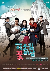 Flower Boys Next Door - Poster / Capa / Cartaz - Oficial 3