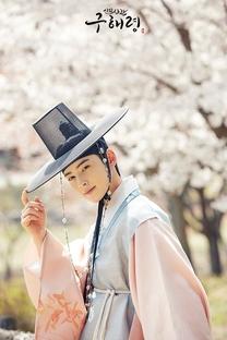 Hae-Ryung, A Historiadora - Poster / Capa / Cartaz - Oficial 4