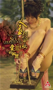 The Forbidden Legend: Sex & Chopsticks - Poster / Capa / Cartaz - Oficial 4