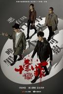 Ten Deadly Sins (Shi Zong Zui)