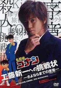 Detetive Conan - Especial 1 - Poster / Capa / Cartaz - Oficial 1