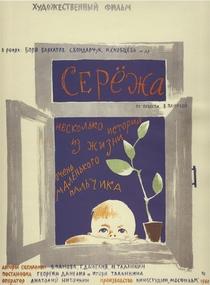 O Mundo Novo de Serginho - Poster / Capa / Cartaz - Oficial 1