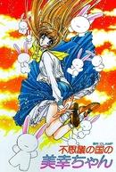Miyuki-chan in Wonderland (不思議の国の美幸ちゃん)