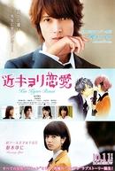 Close Range Love (近キョリ恋愛)