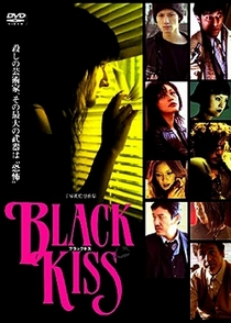 Black Kiss - Poster / Capa / Cartaz - Oficial 9
