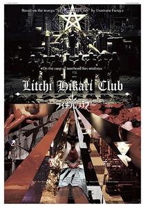 Litchi Hikari Club - Poster / Capa / Cartaz - Oficial 3