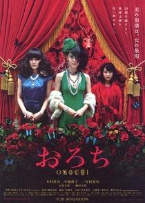 Orochi - Blood - Poster / Capa / Cartaz - Oficial 1