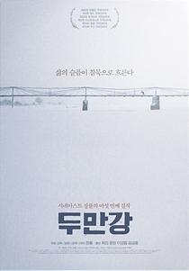 Dooman River - Poster / Capa / Cartaz - Oficial 2