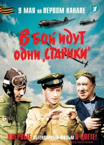 Only Old Men Are Going to Battle - Poster / Capa / Cartaz - Oficial 1