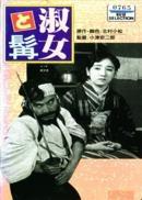 A Senhora e seu Favorito (Shukujo to Hige)
