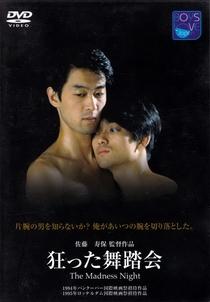 Muscle - Poster / Capa / Cartaz - Oficial 1