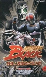Kamen Rider Black: Terrifying! The Phantom House of Devil Pass - Poster / Capa / Cartaz - Oficial 1