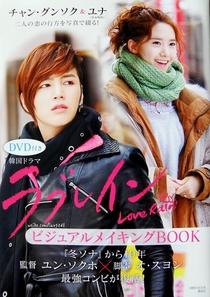 Love Rain - Poster / Capa / Cartaz - Oficial 22