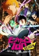 Mob Psycho 100: Reigen – Shirarezaru Kiseki no Reinouryokusha (モブサイコ100 REIGEN ~知られざる奇跡の霊能力者~)