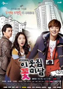 Flower Boys Next Door - Poster / Capa / Cartaz - Oficial 1