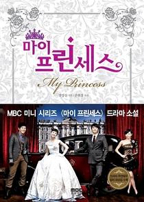 My Princess - Poster / Capa / Cartaz - Oficial 5