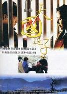 The Day the Sun Turned Cold (Tian guo ni zi)