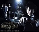 The Quiz Show 2 (ザ・クイズショウ 2)