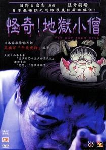Jigoku Kozō - Poster / Capa / Cartaz - Oficial 1