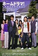 Home Drama! (Hoomu Dorama!)