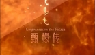 美國版《甄嬛傳》英文預告片 Empresses in the Palace Trailer