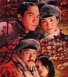 Chinese Odyssey 2002 (Tian xia wu shuang)