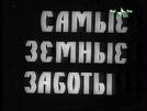 Os Empregos Mais Mundanos (Samye Zemnye Zaboty)