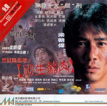 Chinese Midnight Express - Poster / Capa / Cartaz - Oficial 2