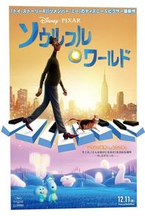 Soul - Poster / Capa / Cartaz - Oficial 11