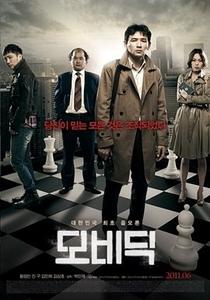 Mo-bi-dik - Poster / Capa / Cartaz - Oficial 1