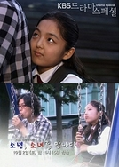 Boy Meets Girl  (Sonyeon, Sonyeoreul Dashi Mannada)