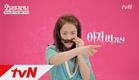 국민여동생 박보영 빙의 티저 ' 내 안에 음탕한 처녀 귀신이 산다' 오 나의 귀신님 티져