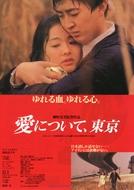 Sobre Amor, Tóquio (愛について、東京)