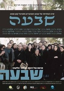 Os Sete Dias - Poster / Capa / Cartaz - Oficial 1