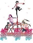 Owarimonogatari (2ª Temporada) (Owarimonogatari Second Season)