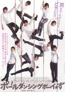 Pole Dancing Boys (ポールダンシングボーイ☆ず)
