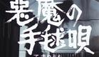 映画『悪魔の手毬唄』 予告篇