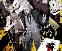 Joker Game - Poster / Capa / Cartaz - Oficial 1