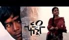 Fandry | Marathi Movie | Official Trailer (HD Quality)