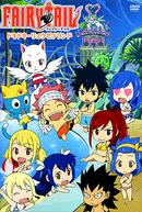 Fairy Tail OVA (フェアリーテイル OVA)