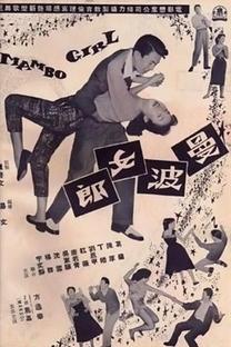 Mambo Girl - Poster / Capa / Cartaz - Oficial 1