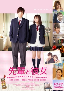 Senpai to Kanojo - Poster / Capa / Cartaz - Oficial 1