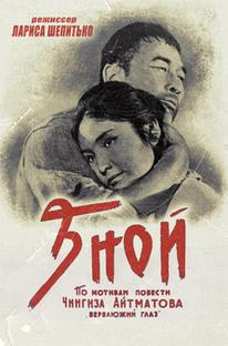 Calor - Poster / Capa / Cartaz - Oficial 1