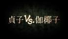 映画『貞子vs伽椰子』超特報