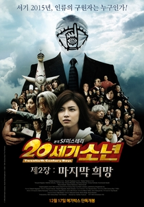 20th Century Boys 2 - The Last Hope  - Poster / Capa / Cartaz - Oficial 3