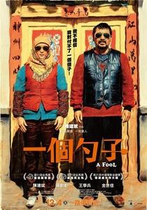 A Fool - Poster / Capa / Cartaz - Oficial 9