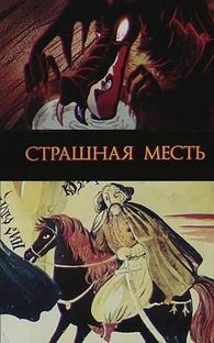 Terrible Vengeance - Poster / Capa / Cartaz - Oficial 2