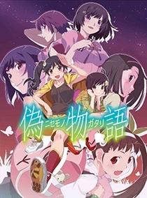 Nisemonogatari - Poster / Capa / Cartaz - Oficial 1