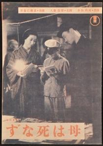 Haha wa shinazu - Poster / Capa / Cartaz - Oficial 1